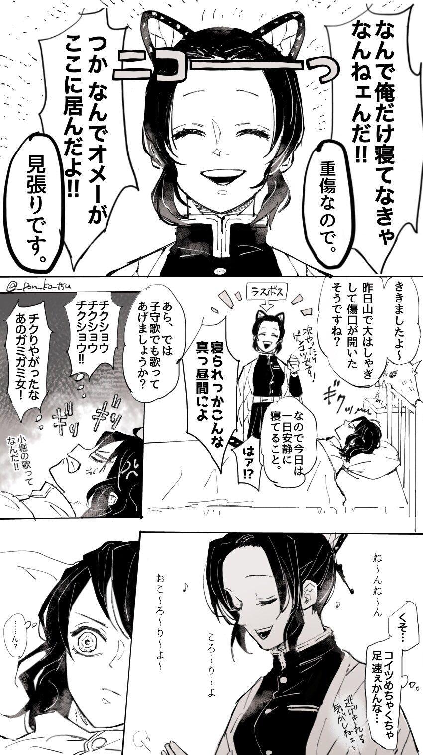 しのぶ漫画イラスト