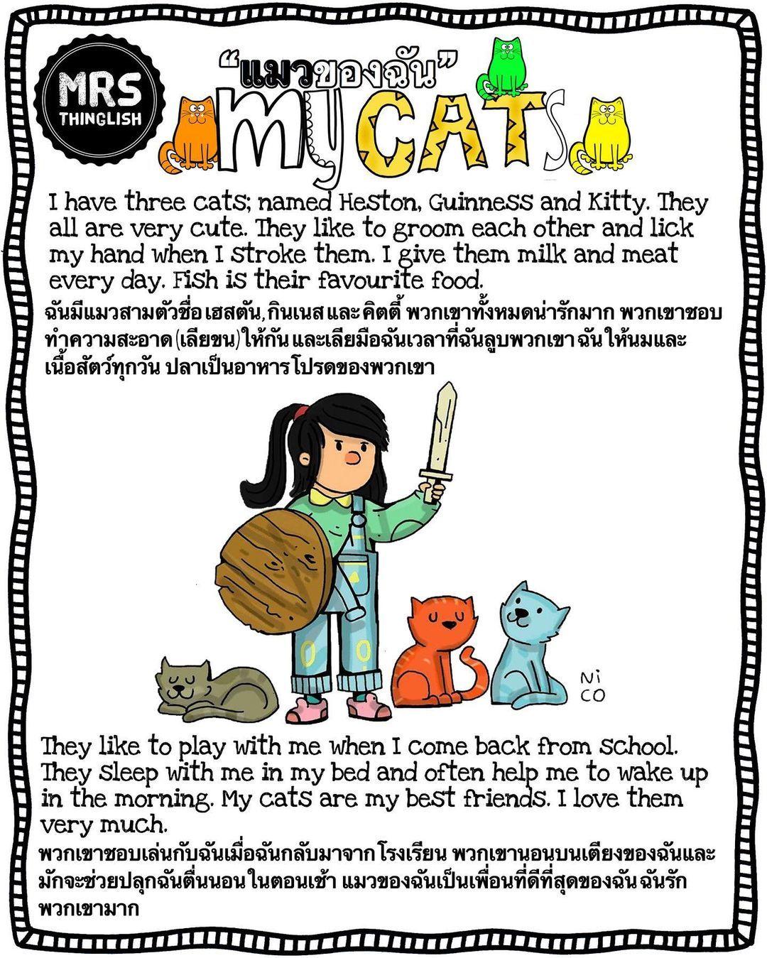 เร ยนภาษาอ งกฤษจากการ ต น On Instagram My Cat แมวของฉ น Mrsthinglish English อ งกฤษ ภาษาอ งกฤษ Learnenglish ในป 2021 เร ยนภาษาอ งกฤษ แบบฝ กห ดภาษา ภาษาอ งกฤษ