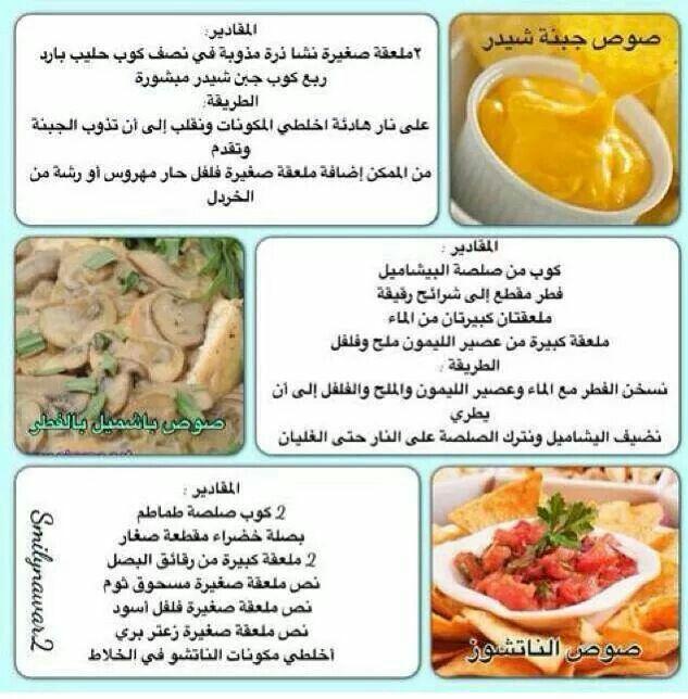 صوص تشدر Cooking Recipes Cooking Food And Drink