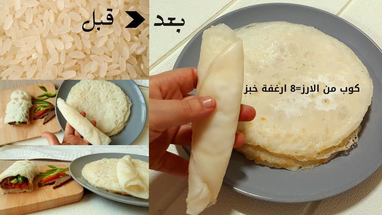 خبز التورتيلا او الشاورما بالارز العادي بدون دقيق بدون خميرة بدون عجن حساسية القمح بدون جلوتين نباتي Food Cheese Dairy