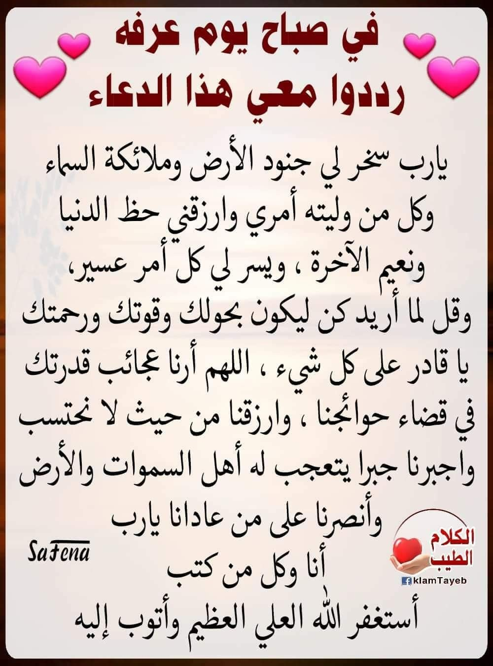 Pin By Zuwaidaalsaadi On Places To Visit Islamic Quotes Quran Islamic Phrases Islamic Quotes