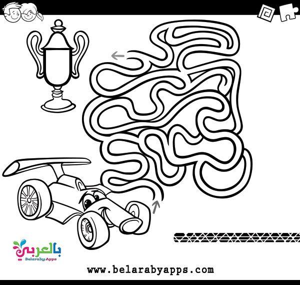 أوراق عمل متاهات للاطفال ألعاب اطفال للطباعه ورقية بالعربي نتعلم Race Car Coloring Pages Cars Coloring Pages Free Coloring Pictures