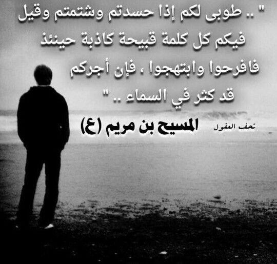 عيسى بن مريم عليه السلام Imam Ali Quotes Ali Quotes Islam Beliefs