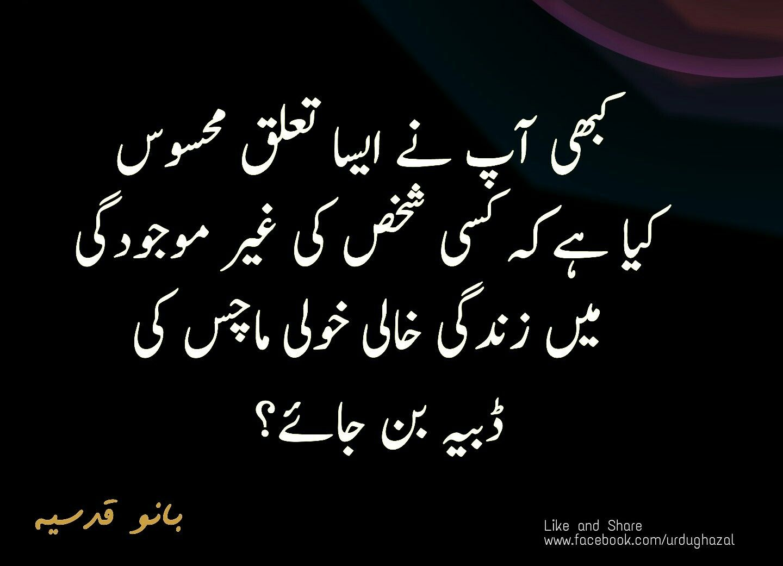 Bano qudsia urdu ghazal pinterest for Bano qudsia poetry