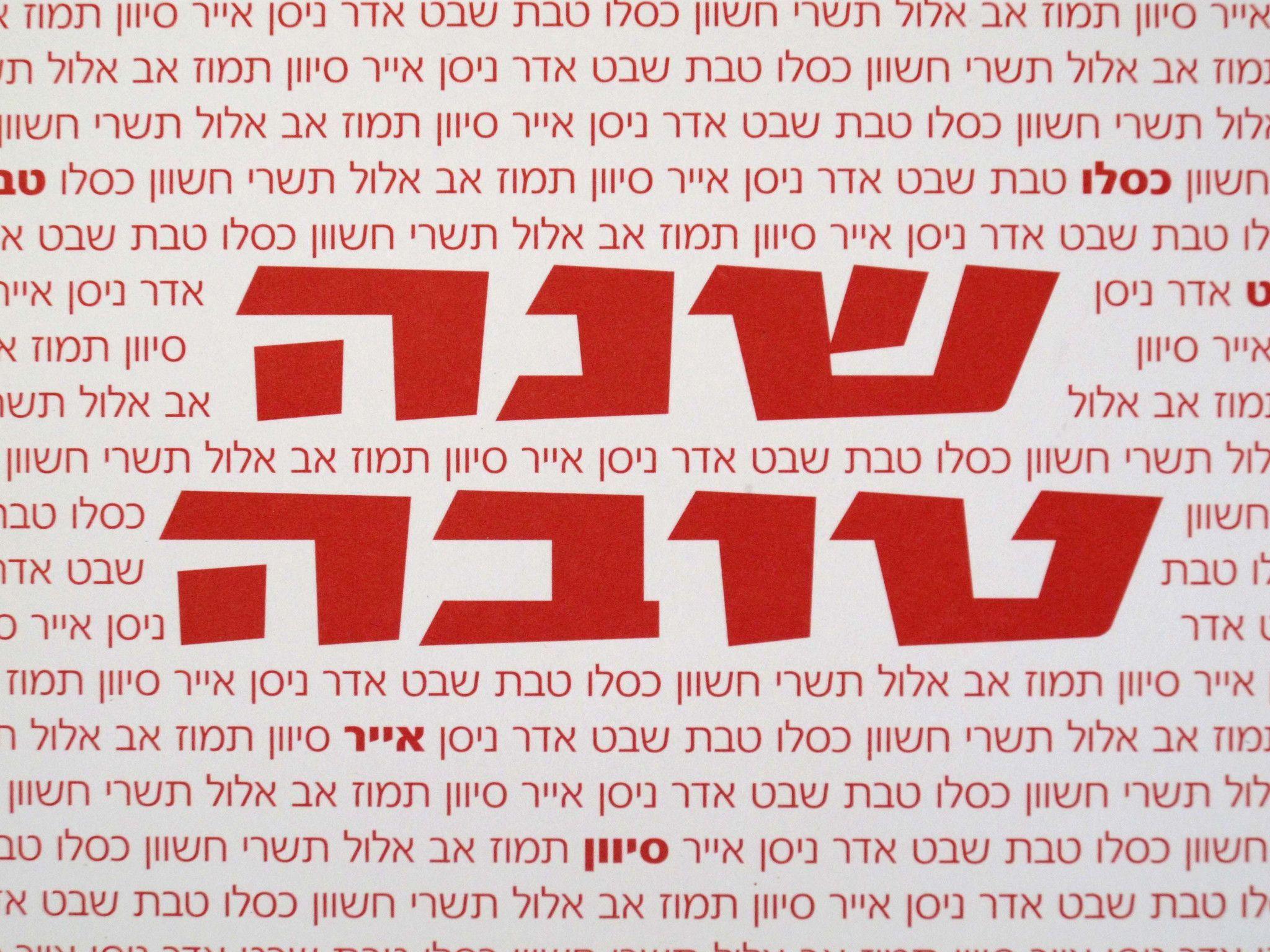Jewish New Year Rosh Hashana Greeting Card Rosh hashanah