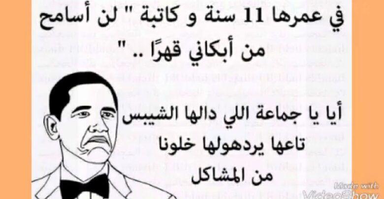أتحداك لا تضحك نكت جزائرية 7