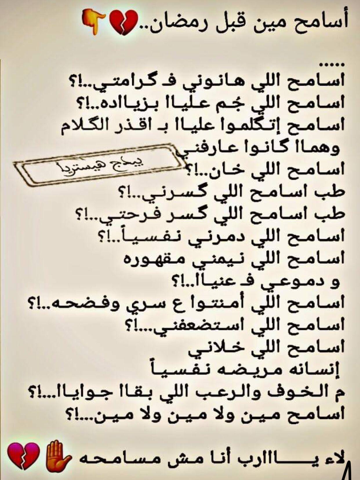 Pin By بنت محمد On يارب Math Math Equations Calligraphy