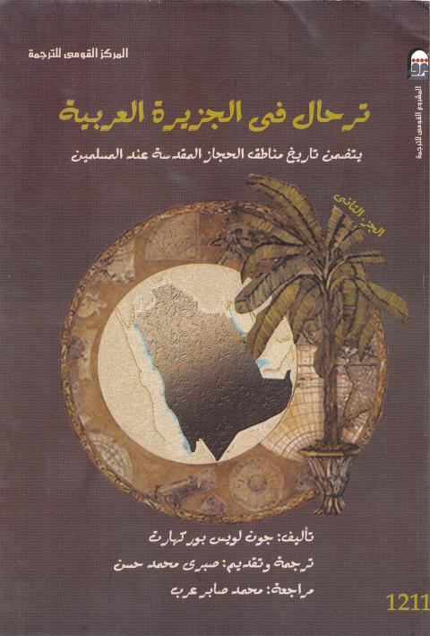 كتب منوعة المائة الثالثة Pdf Free Download Borrow And Streaming Internet Archive Book Club Books Book Club Internet Archive