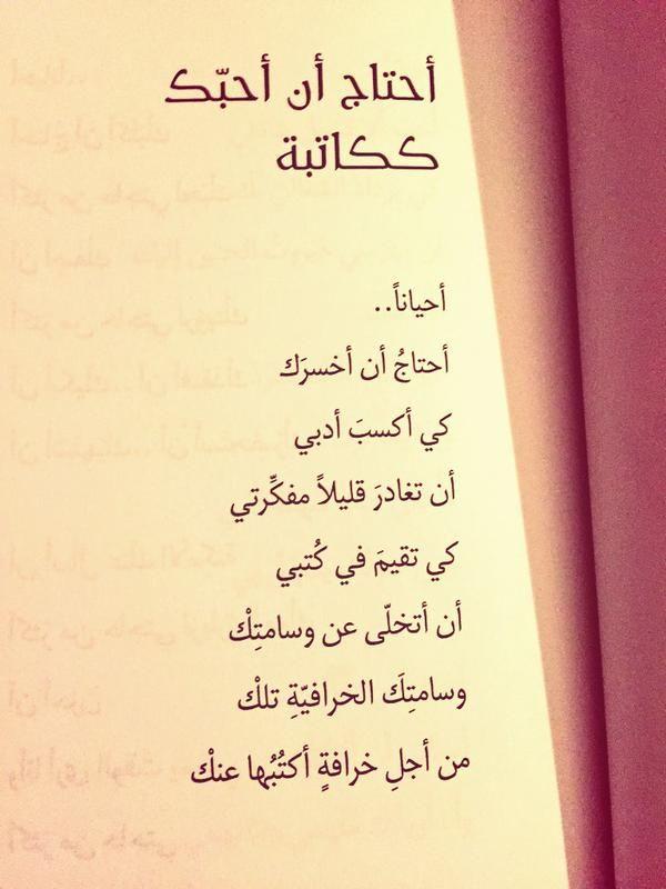 عليك اللهفة أحلام مستغانمي ومروان خوري Quotes Romantic Love