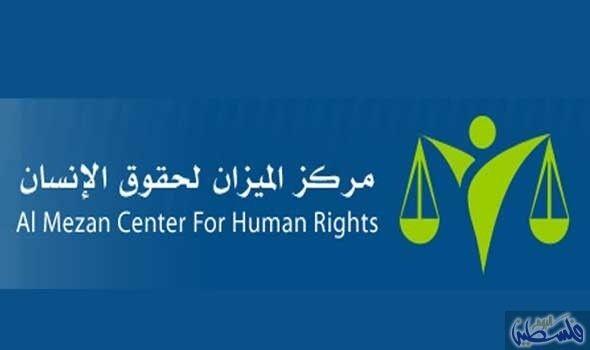 مركز حقوقي يحذر من كارثة إنسانية محدقة في قطاع غزة Human Rights Human