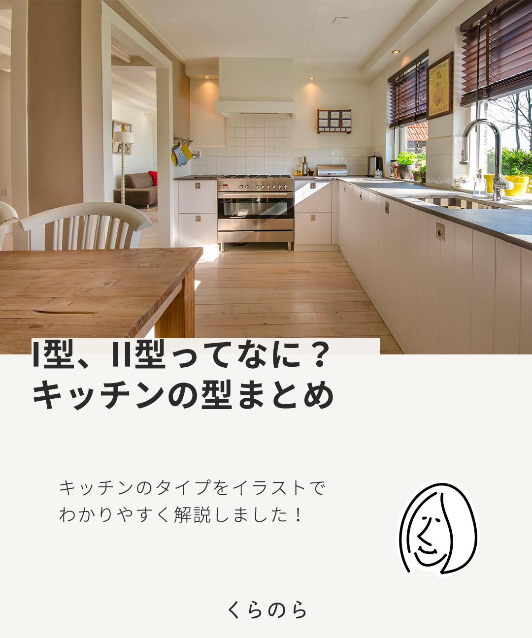 I型とii型の違い わかる キッチンの型をまとめました 画像あり