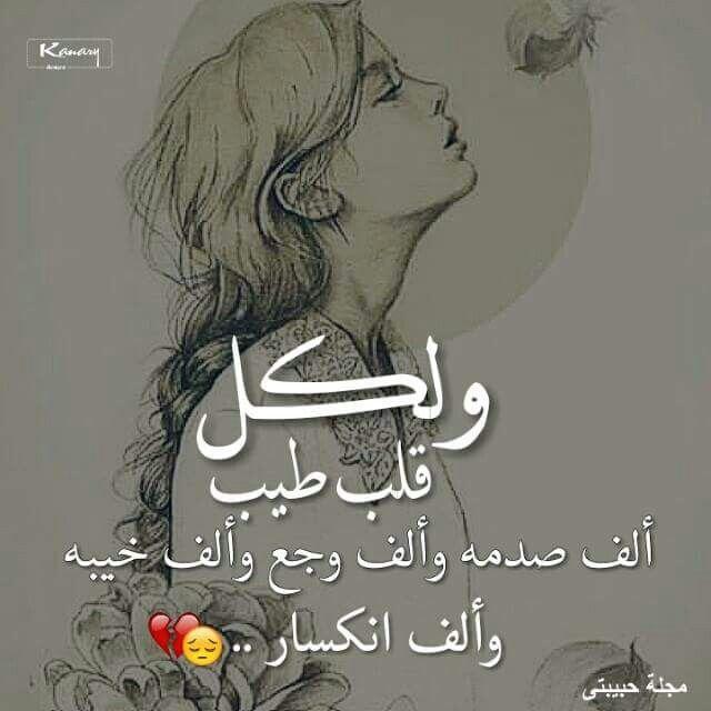 القلب الطيب Arabic Quotes Arabic Love Quotes Beautiful Quotes