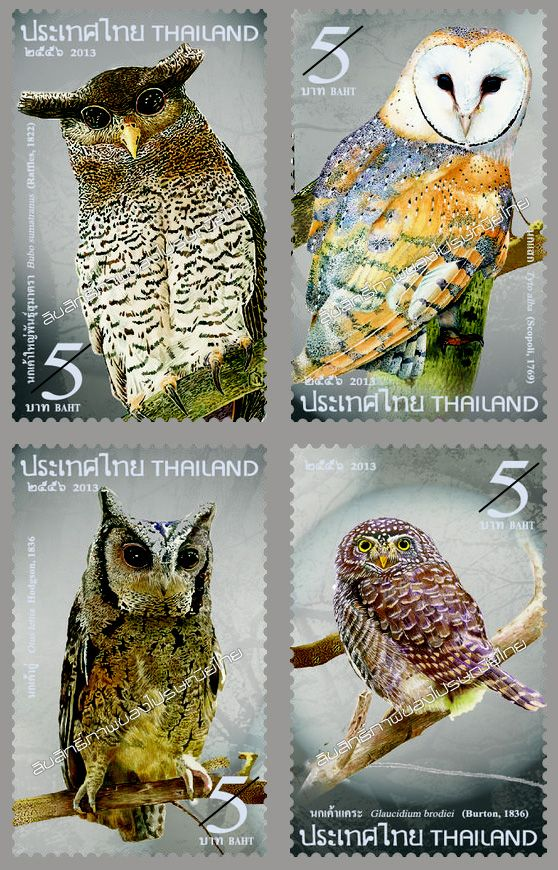 2013 stamps | Owl postage stamps from Thailand | Stampnews.com