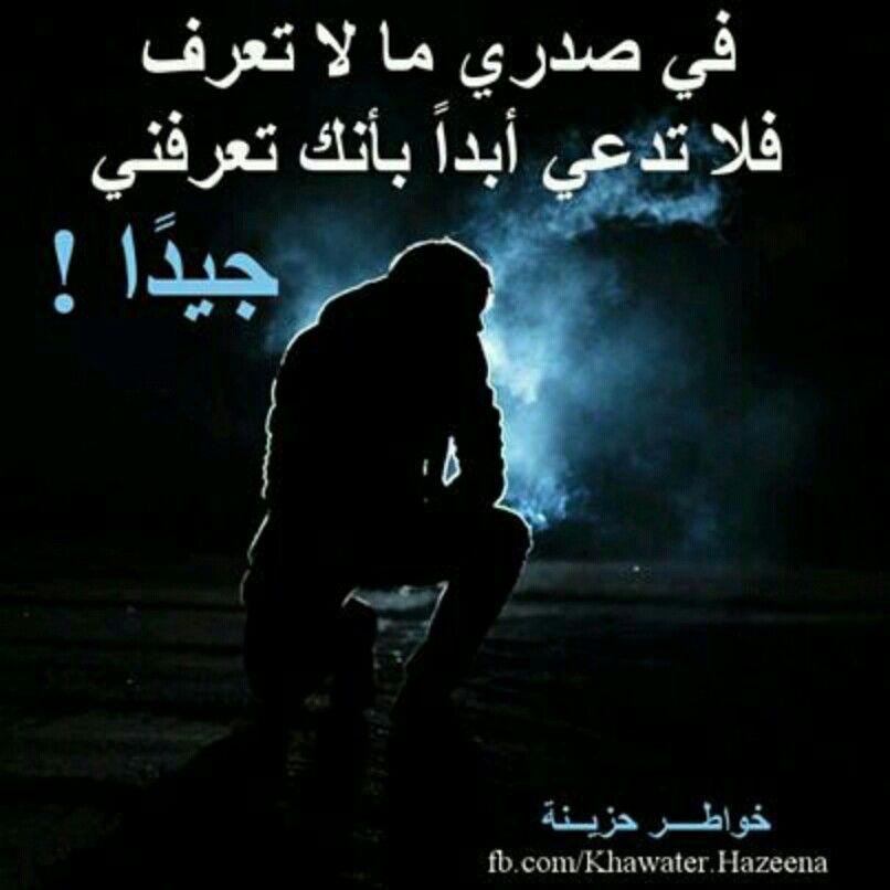 فلا تدعي بأنك تعرفني جيدا م Quotes Arabic Words Arabic Quotes