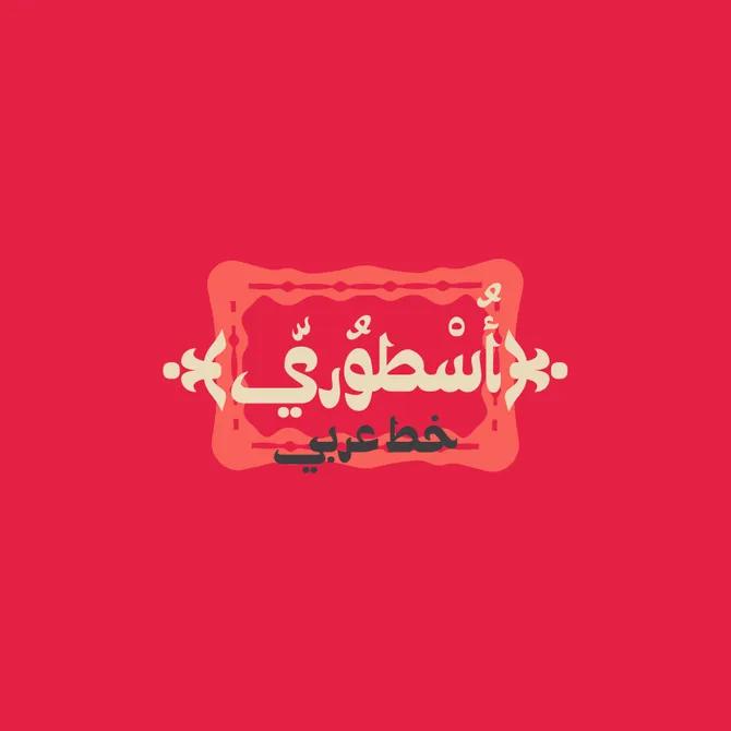 Ostouri Arabic Font خط عربي In 2020 Arabic Calligraphy Fonts Arabic Font Typography