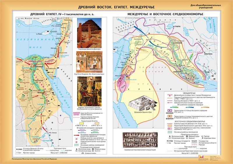 история древнего египта гдз