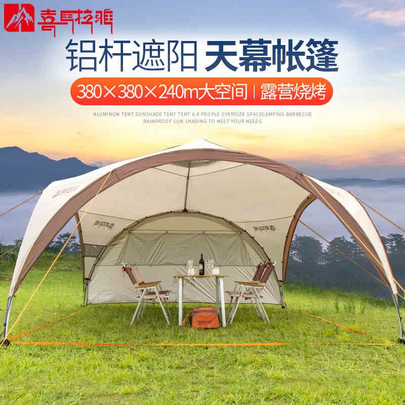 Himalayas canopy tent outdoor c&ing shade sun c&ing activities tourism barbecue self drive awning - tmall  sc 1 st  Pinterest & Himalayas canopy tent outdoor camping shade sun camping activities ...