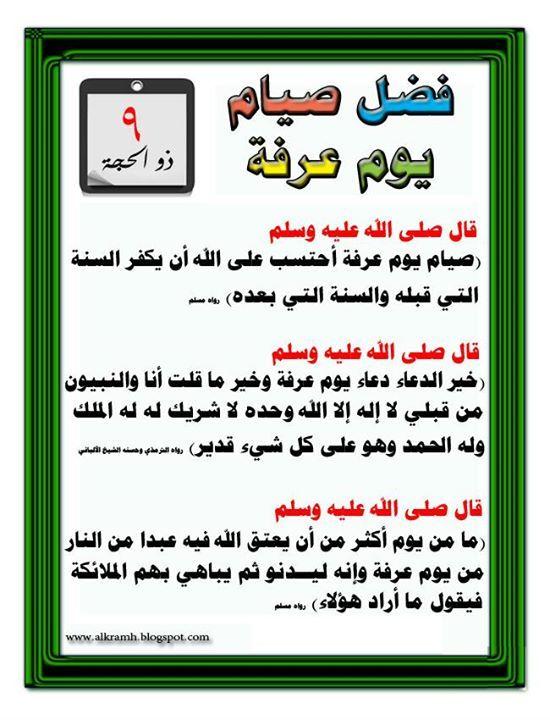 فضل صيام يوم عرفة الحج Hajj Quran Verses Verses Islam