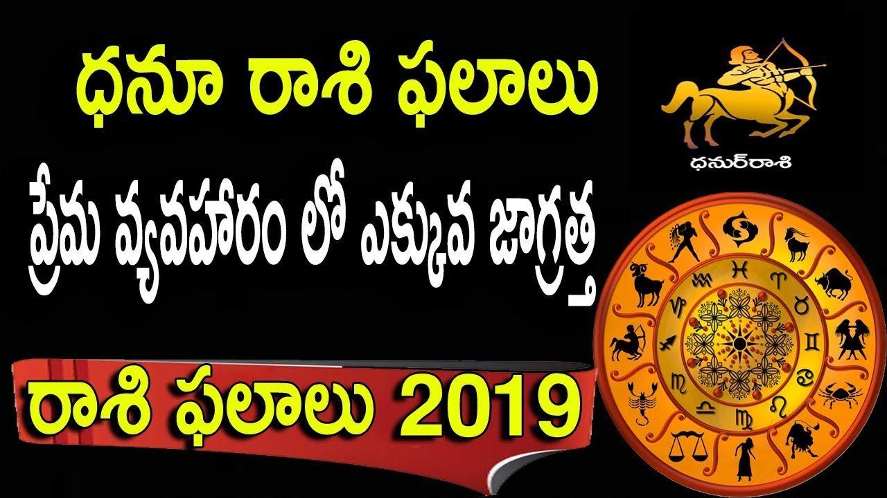 today astrology for sagittarius in telugu