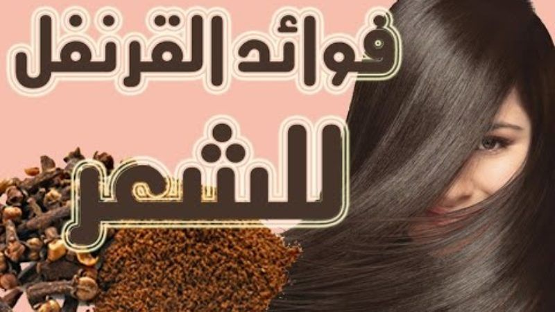 تجربتي مع القرنفل للشعر فوائد زيت القرنفل للشعر Natural Hair Twists Hair Treatment Health Advice