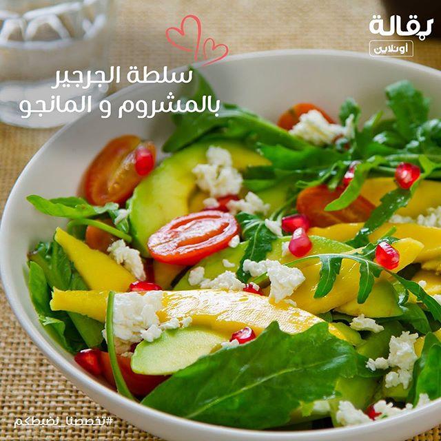 سلطة جرجير بالمشروم والمانجو Cobb Salad Salad Food