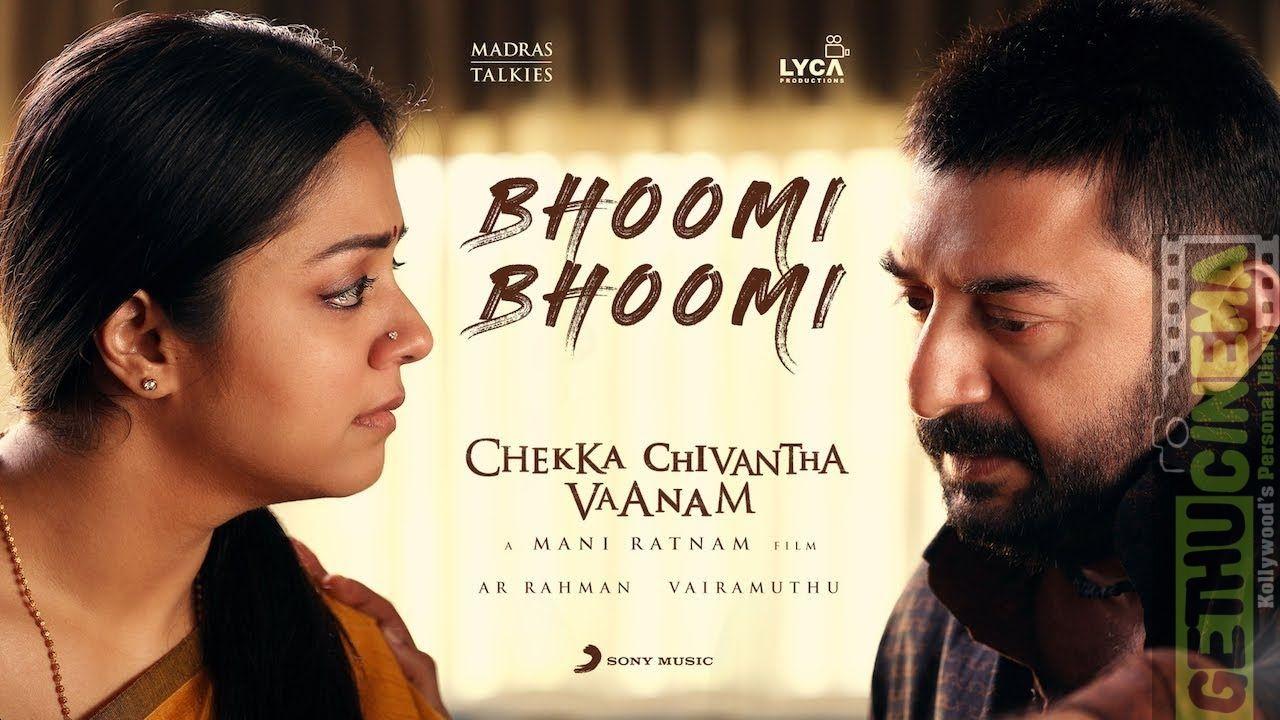 Chekka Chivantha Vaanam Bhoomi Bhoomi Lyric Tamil A R Rahman Mani Ratnam Vairamuthu Gethu Cinema Tamil Songs Lyrics Mani Ratnam Songs