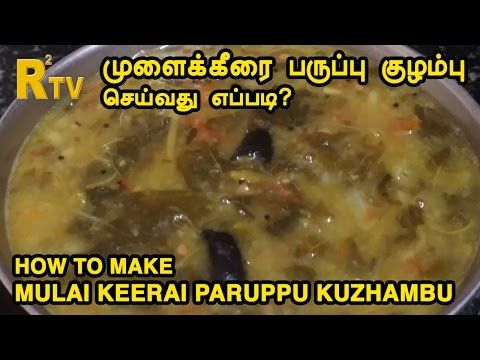 Mulai keerai paruppu kuzhambu masiyal kadaisal thirutamizhan mulai keerai paruppu kuzhambu masiyal kadaisal thirutamizhan youtube south indian foodsindian forumfinder Images
