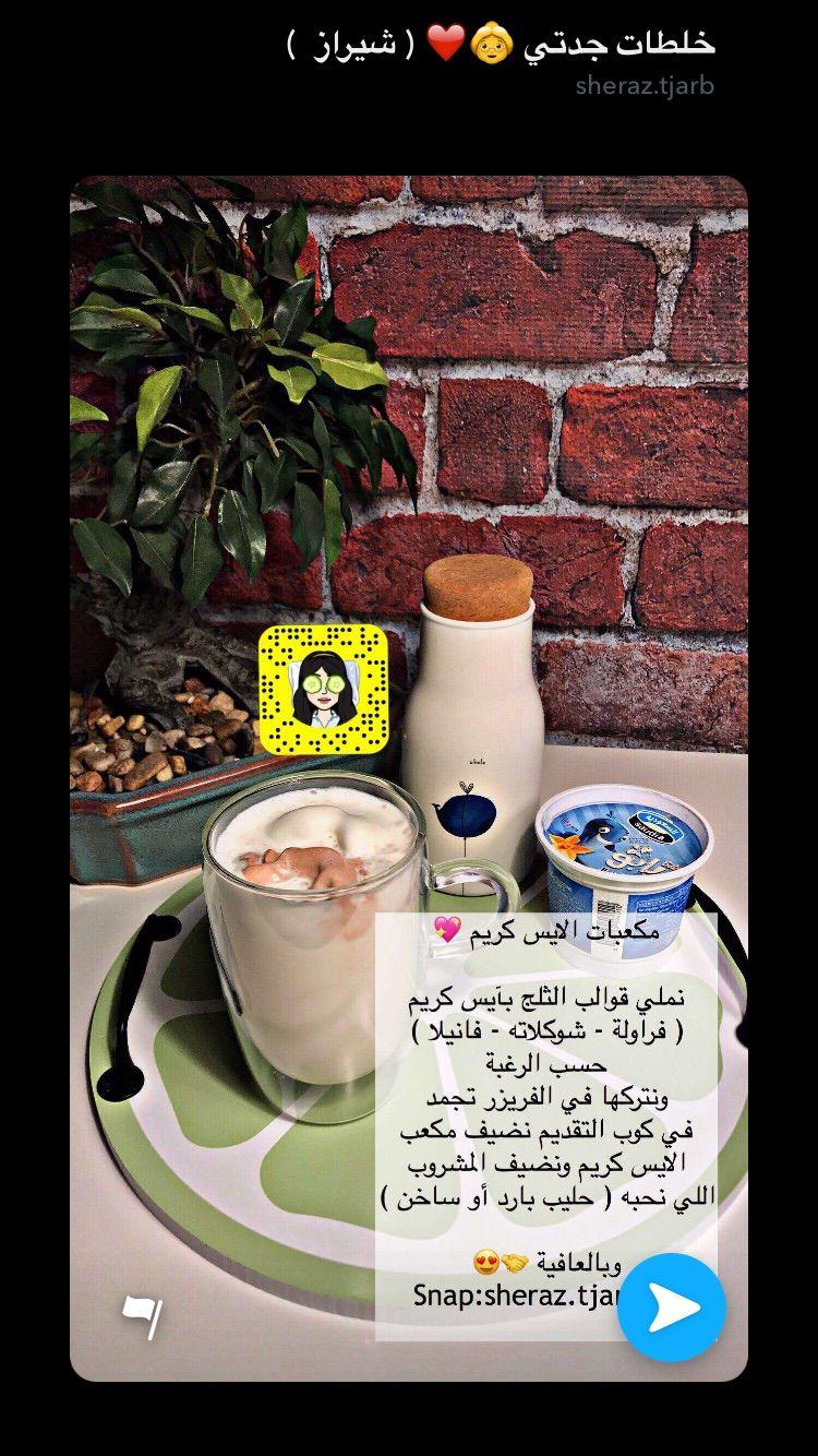 موكا بارد Arabic Food Coffee Drink Recipes Cookout Food