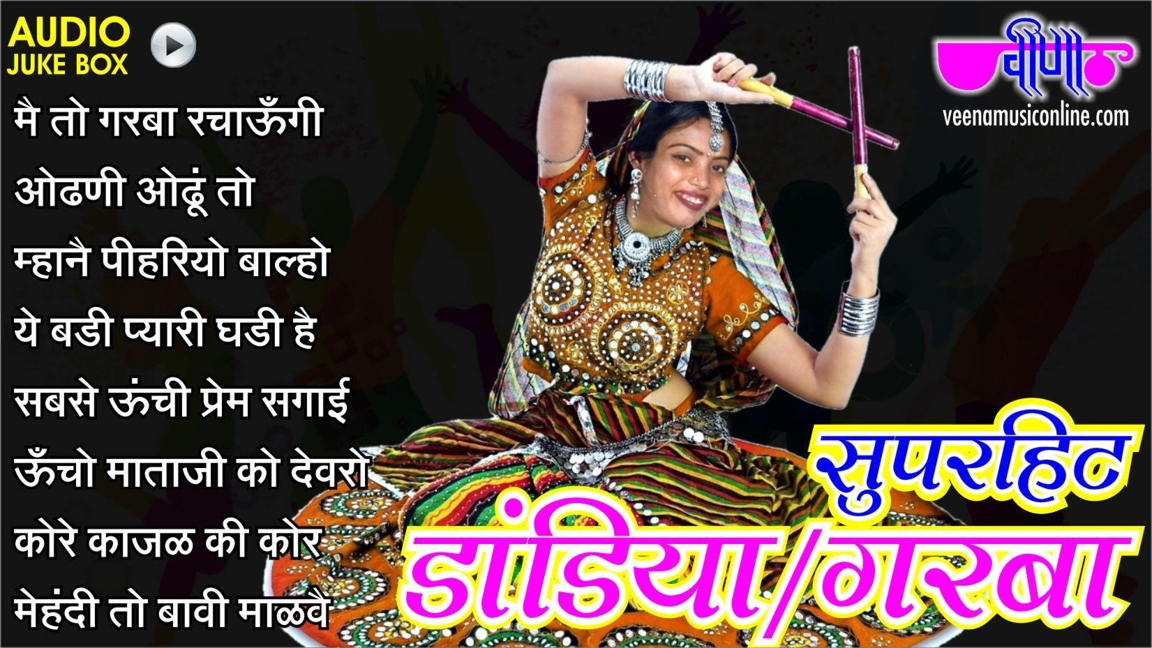 Non Stop Garba Dance Songs Remix In Hindi Rajasthani Gujarati Navr Navratri Songs Garba Songs Garba Dance Video