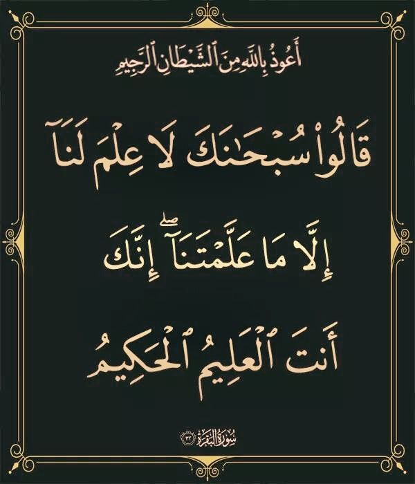 ٣٢ البقرة Quran Chalkboard Quote Art Verses