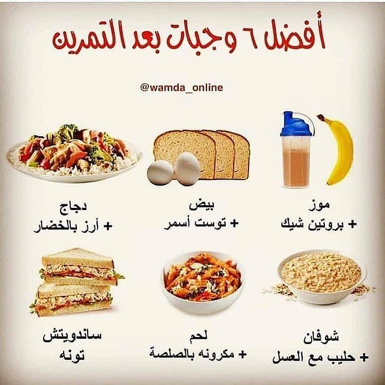 صحة دايت تمارين رجيم حميه تنحيف وزن عنايه ترطيب تفتيح ازياء مكياج تسريحات شعر فستاين خلطات فطور طبخات Health Fitness Food Health Facts Food Healty Food