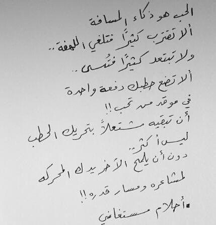 أحلام مستغانمي Words Quotes Wisdom Quotes Life Love Smile Quotes