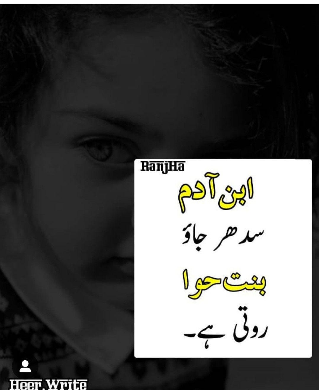 Pin by saba afrin on Binte - Hawa. | Urdu poetry, Poetry ...
