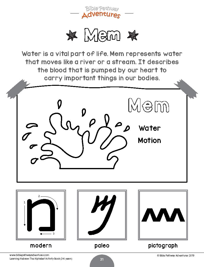 Predownload: Learning Hebrew For Kids Printable Mem Worksheet For Learning The Hebrew Alphabet Instant Download Activity Boo Hebrew Alphabet Learn Hebrew Hebrew Lessons [ 1111 x 850 Pixel ]