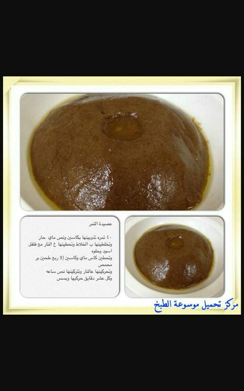عصيدة التمر Arabic Food Traditional Food Food