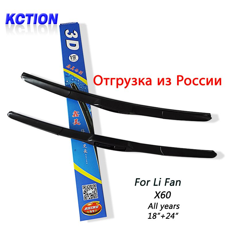 Car Windshield Wiper Blade For Lifan X60 18 24 Natural Rubber