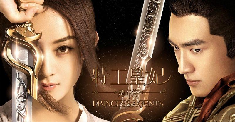 Princess Agents Princess Agents Zhao Li Ying Princess