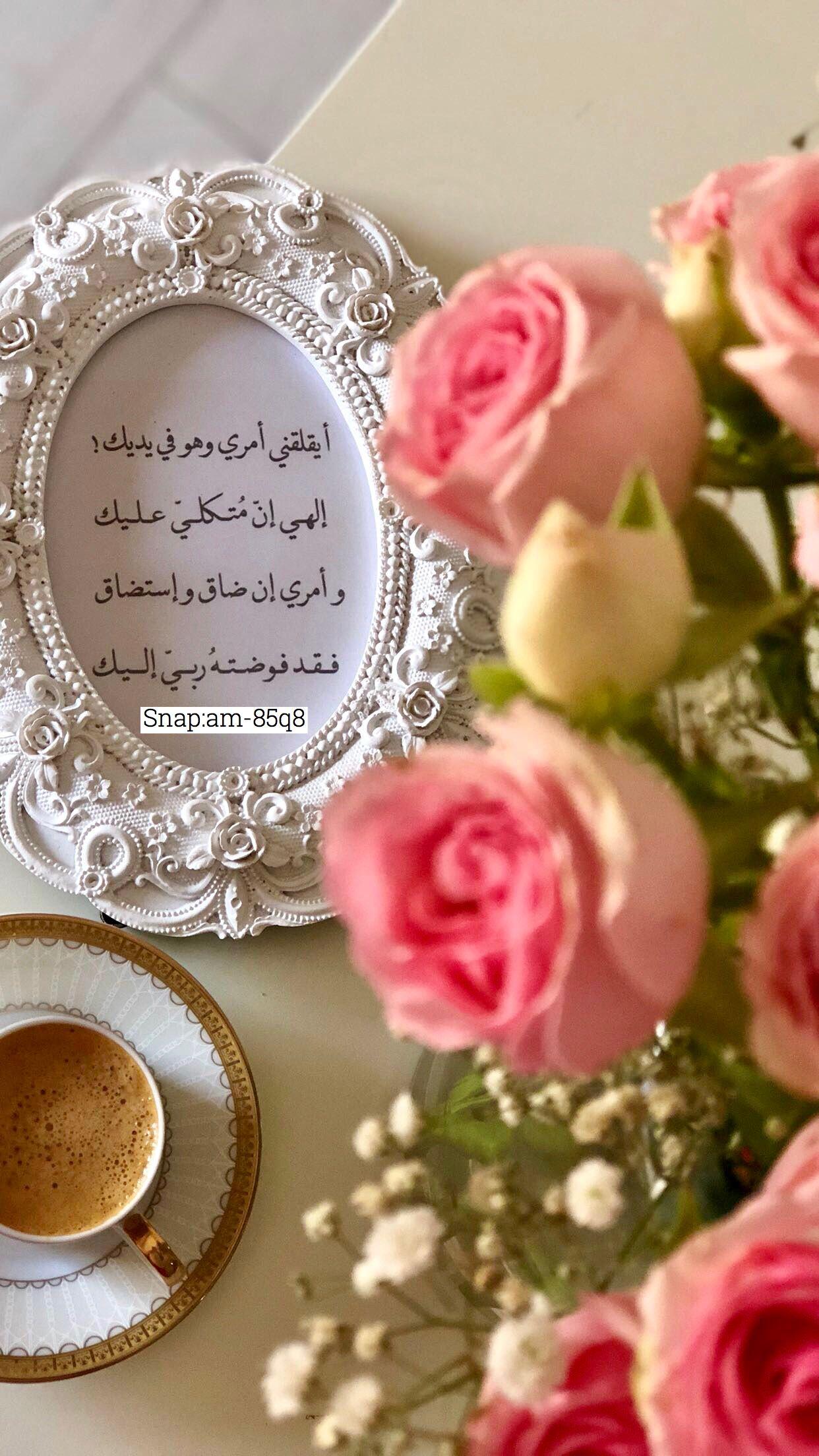 سنابي سناب تصويري كل هالدنيا أماني Place Card Holders Arabic Quotes Table Decorations