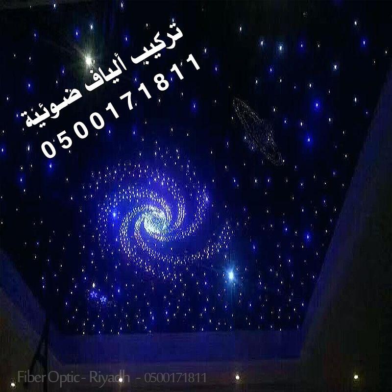 تركيب الياف ضوئية للأسقف و الجدران اضاءة روز اضواء النيازك الفايبر اوبتك نجوم سقف اضواء الكواكب اضاءة سقف اضواء نقاط اضواء نجوم ل Ceiling Design Design Ceiling