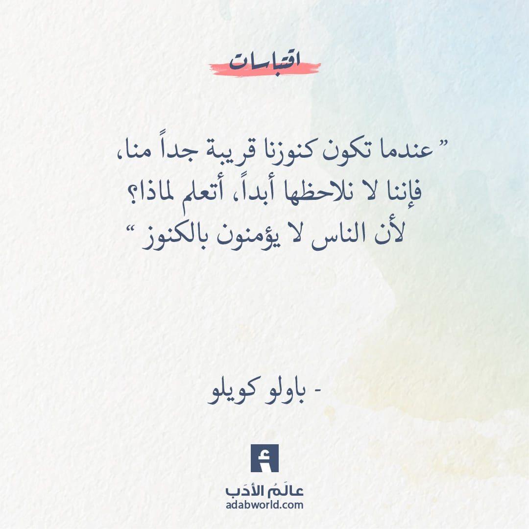 من اجمل عبارات باولو كويلو عالم الأدب Words Arabic Words Home Decor Decals