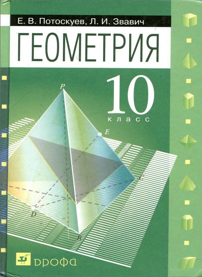 Геометрия гдз 10 кл просвещение скачать