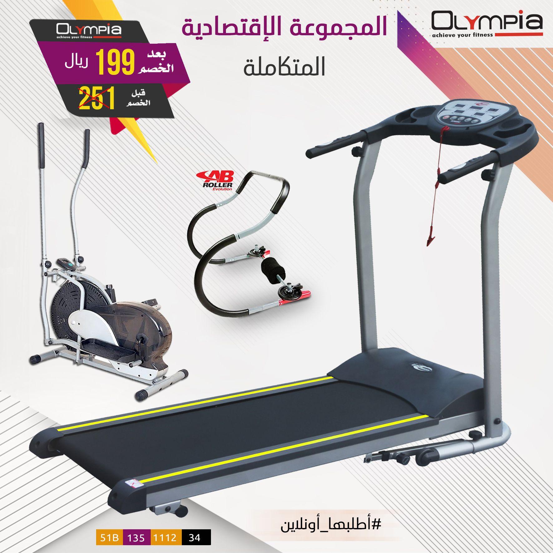 Olympia Middle East اولمبيا أفضل المنتجات الرياضية بأعلى المواصفات العالمية مجموعة متكاملة للحصول علي قوام مثالي في المنزل او الع Gym Sultanate Of Oman Sports