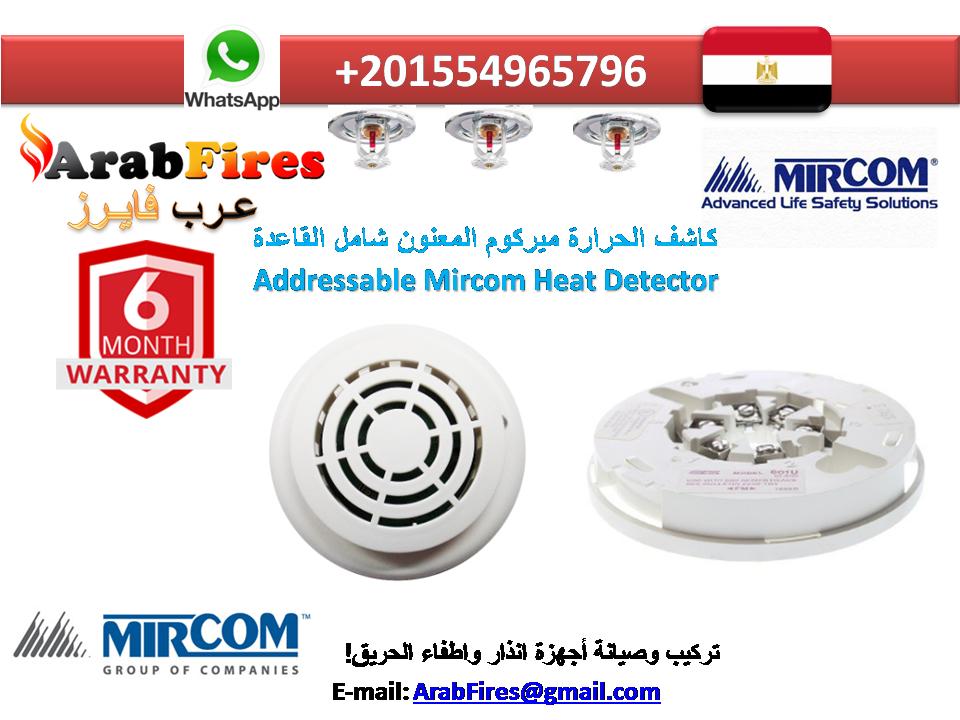 كاشف حرارة ميركوم معنون للبيع Mircom Addressable Heat Detector Heat Detectors Detector Group Of Companies