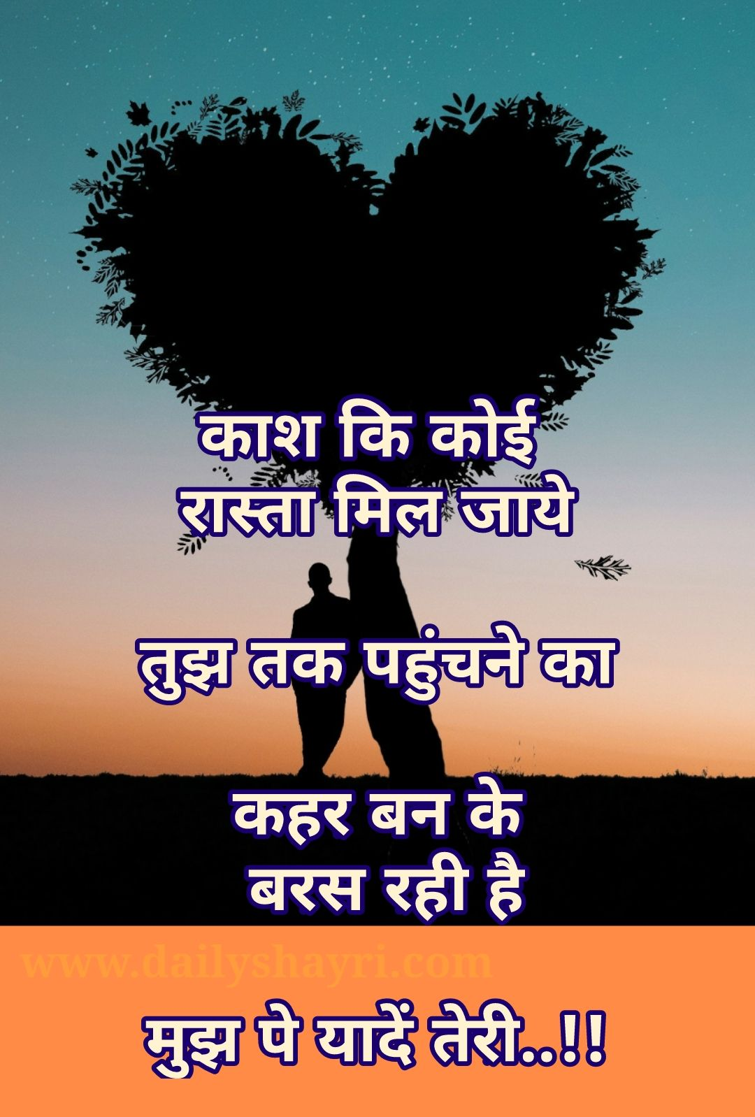Hindi new shayari Independence Day