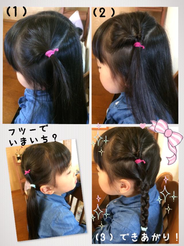 忙しい朝も簡単 子どものヘアアレンジ かわいい髪型 あんふぁんweb 子供 髪型 幼児向けヘアスタイル 女の子 髪型 アレンジ
