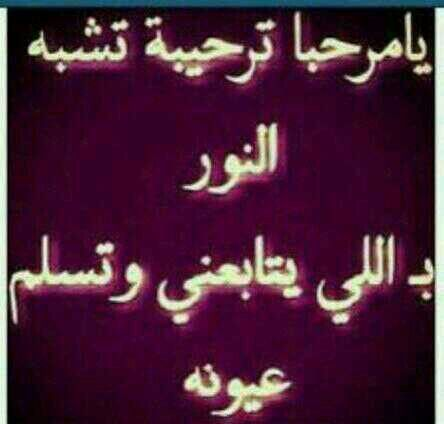 يا مرحبا م Arabic Words Arabic Calligraphy Words