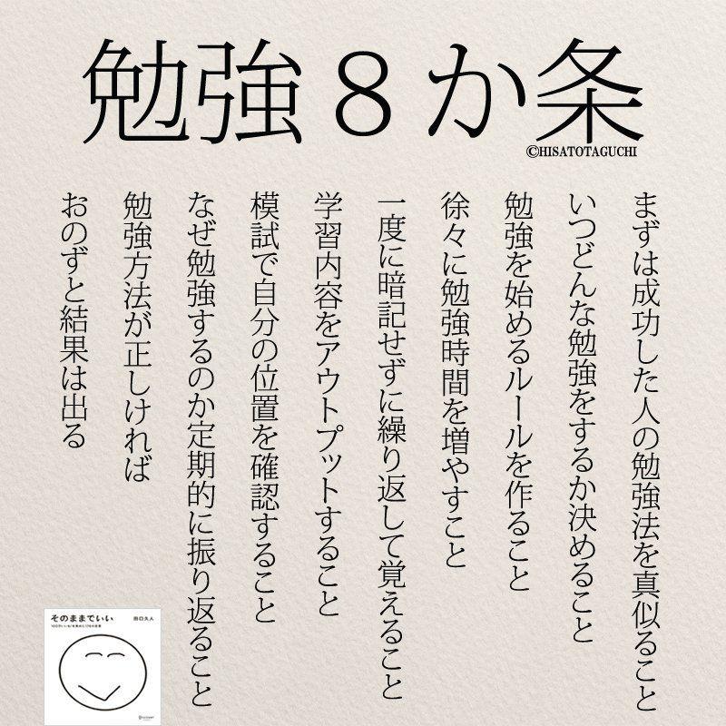 「気」おしゃれまとめの人気アイデア|Pinterest|Yoshiko | 日本の名言. 勉強 やる気 名言. 勉強 名言