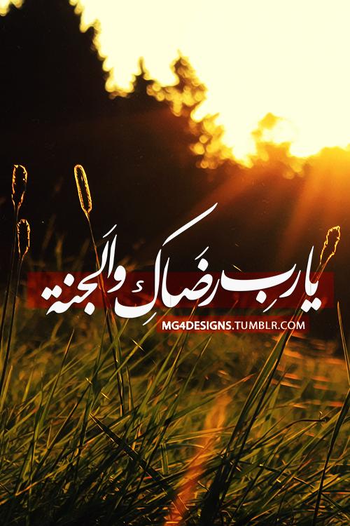 يارب رضاك والجنة I Wish Quran Quotes Love Islamic Love Quotes Quran Book