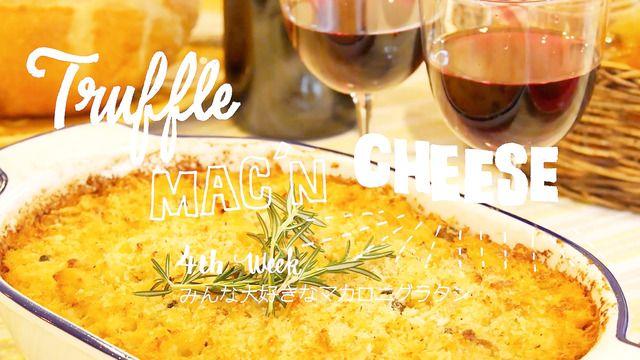 ワインと一緒に食べたいきのこにマカロニとろりチーズのマカロニグラタン