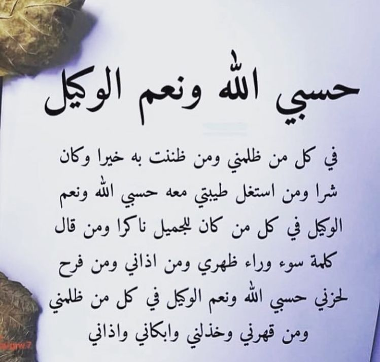 Shamsa S 606 Media Statistics And Analytics Apprendre L Islam Citations Religieuses Citation Coran
